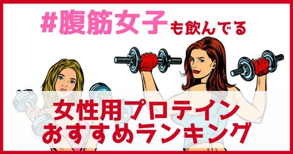 女性用プロテインおすすめランキング