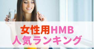 女性用HMBサプリおすすめランキング