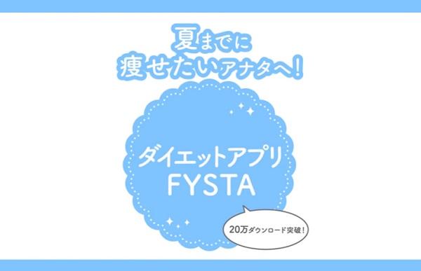 ダイエットアプリFysta