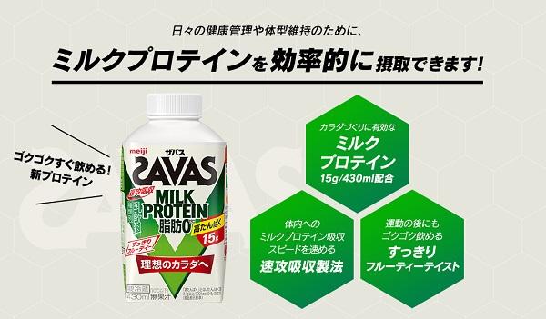 SAVAS(ザバス) ミルクプロテイン