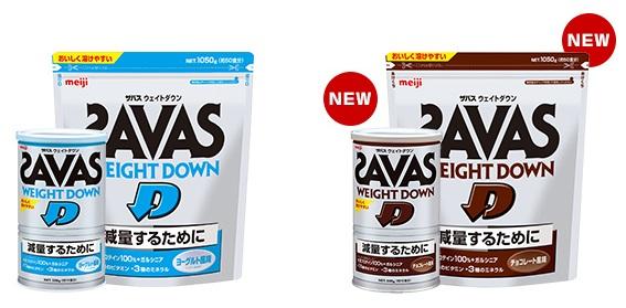 SAVAS(ザバス) ウエイトダウン