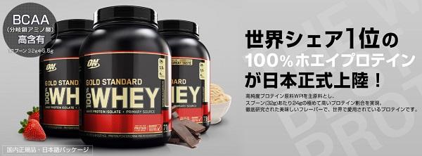 ゴールドスタンダード 100%ホエイ プロテイン