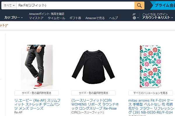 Amazonでリフィットを検索